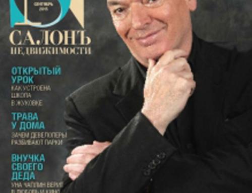 """Публикация в журнале """"Салон недвижимости"""""""