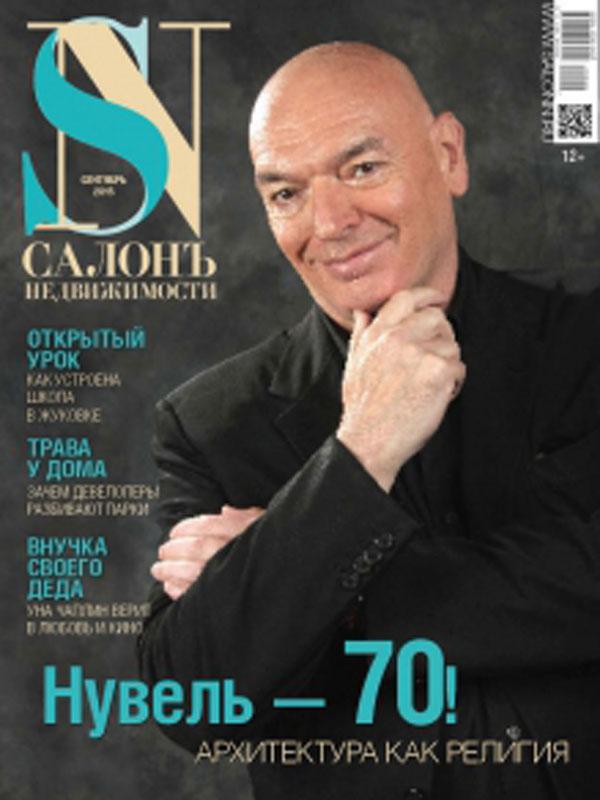 обложка-САЛОН-НЕДВИЖИМОСТИ-сентябрь-2015-там-светская-хроника