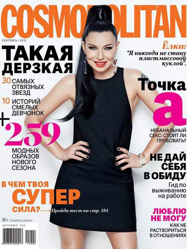 обложка-космо-сентябрь-2015