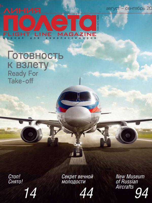 обложка-линия-полёта-август-2015