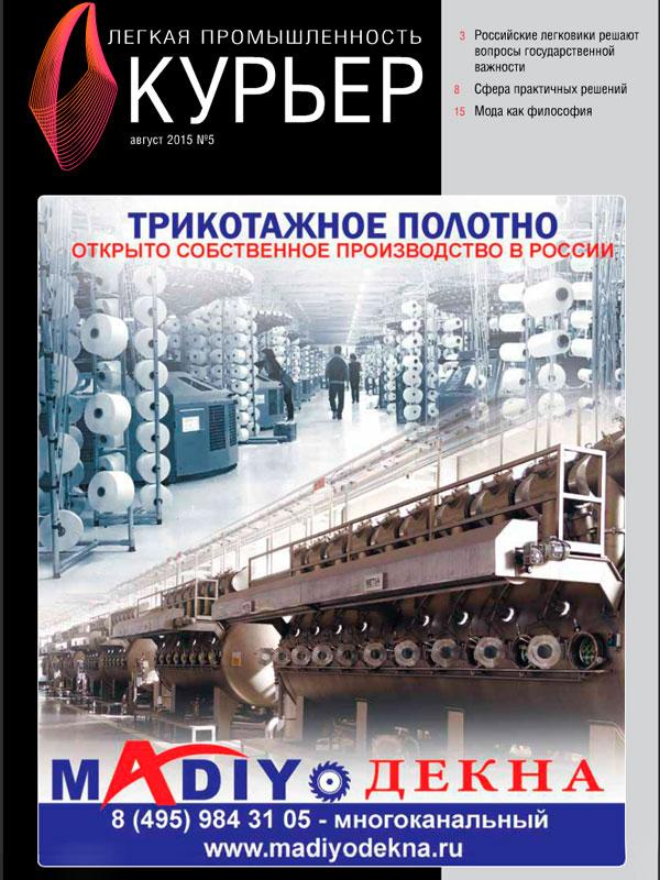 обложка-лёгкая-промышленность-август-2015