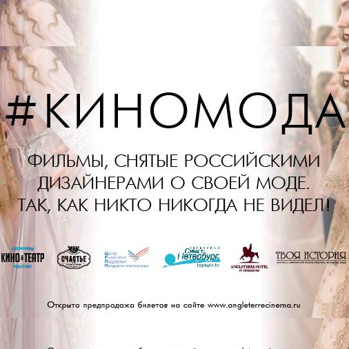 киномода cover